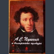 А.С.Пушкин и българската култура,