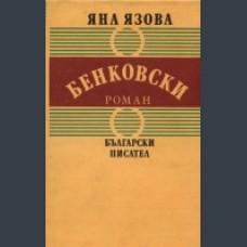 Яна Язова. Бенковски