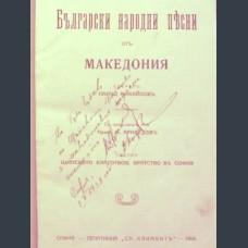 Панчо Михайлов