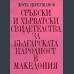 Коста Църнушанов