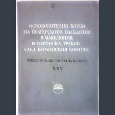 Освободителните борби на българите