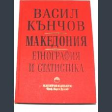Кънчов, Васил