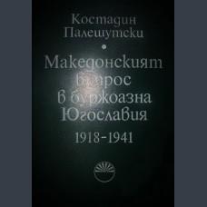 КОСТАДИН ПАЛЕШУТСКИ