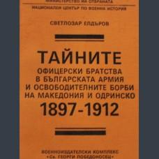 Светлозар Елдъров