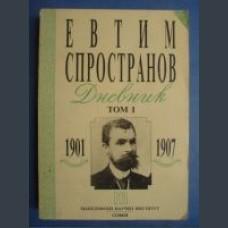 Евтим Спространов. Дневник. Том I. 1901-1907