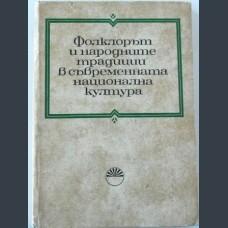 Фолклорът и народните традиции - том втори
