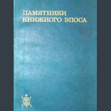 Памятники книжного эпоса