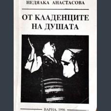 Недялка Анастасова