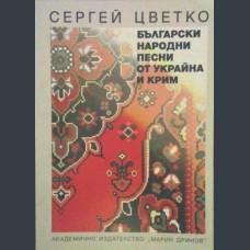 Сергей Цветко, Зоя Барболова