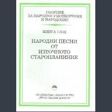 Сборник умотворения, Кн 63