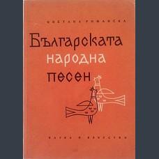 Цветана Романска Българската народна песен