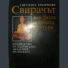 Светлана Захариева
