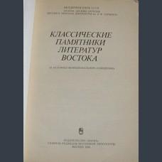 Памятники литератур Востока
