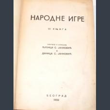 Народне игре, том 3,  Янкович