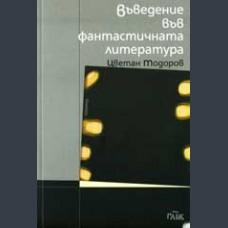 Цветан Тодоров Въведение във фантастичната литература