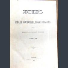 Сборник умотворения, кн. 3, 1890