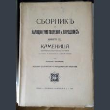 Сборник умотворения- Каменица, 1935г., XL