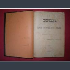 Сборник умотворения 1, 1889