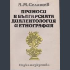 Селищев, А.М.