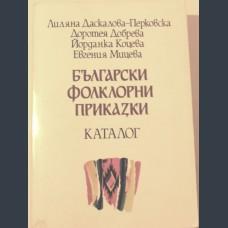 Български фолклорни приказки