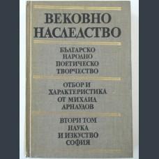 Българско народно поетическо творчество