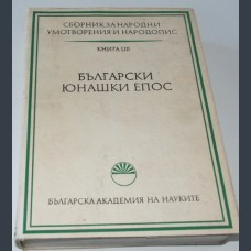 Сборник умотвоения: кн. LIII