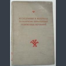Токарева, В.Н. Чернецова.