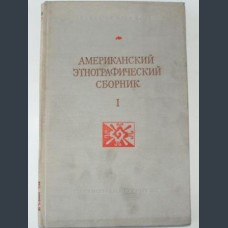 Ам. этнографический сборник