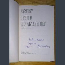 Владимир Полянов