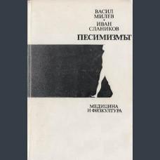 Васил Милев, Иван Слаников