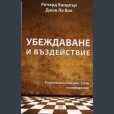 Ричард Бандлър; Джон Ла Вал