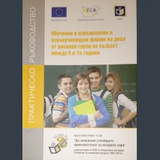 Обучение в извънкласни и извънучилищни форми на деца от рискови групи на възраст между 8 и 14 години. Ав. колектив