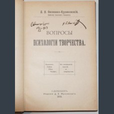 Овсянико-Куликовский