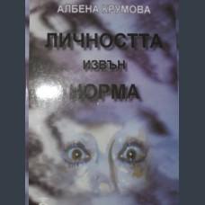 КРУМОВА, Албена
