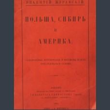 Викентий Журавский, ПОЛЬША, СИБИРЬ И АМЕРИКА.,