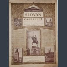 Славянин. Юбилейное издание