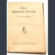 К.Бальмонт. Из мировой поэзии, Берлин, изд.Слово, 1921г.