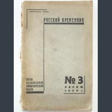Русский временник