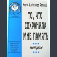 Князь Александр Ратиев. То, что сохранила мне память. Мемуары.