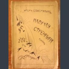 Северянин Игорь.