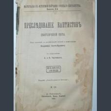 Под редакцией Владимира Бонч-Бруевича