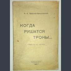 Брешко-Брешковский Н. Н.