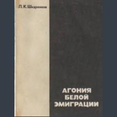 Шкаренков, Л.К. Агония белой эмиграции