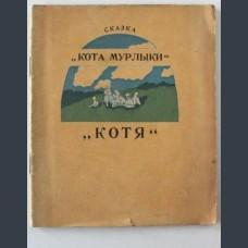 Издание Н.П.Дукельского