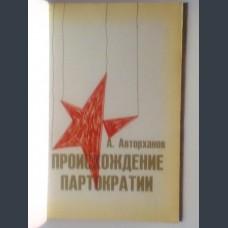 Абдурахман Авторханов. Произхождение партократии