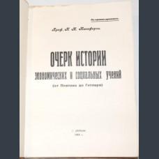 Н.Никифоров