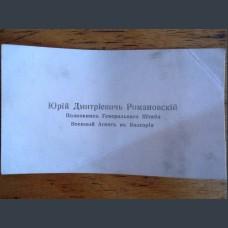 Визитная карточка Романовского