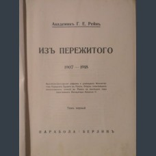 Рейн. Г.Е. Из пережитого. 1907-1918. Том 1