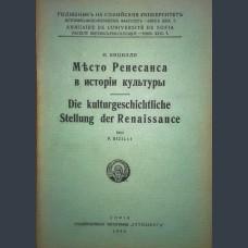 П.Бицилли