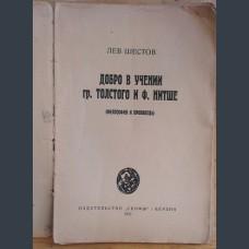 Шестов Лев. Добро в учении Толстого и Нитше. Философия и проповедь. Берлин.